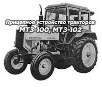 Прицепное устройство тракторов МТЗ-100, МТЗ-102