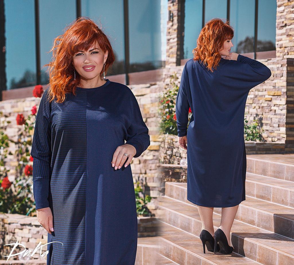 Темно-синее платье батал