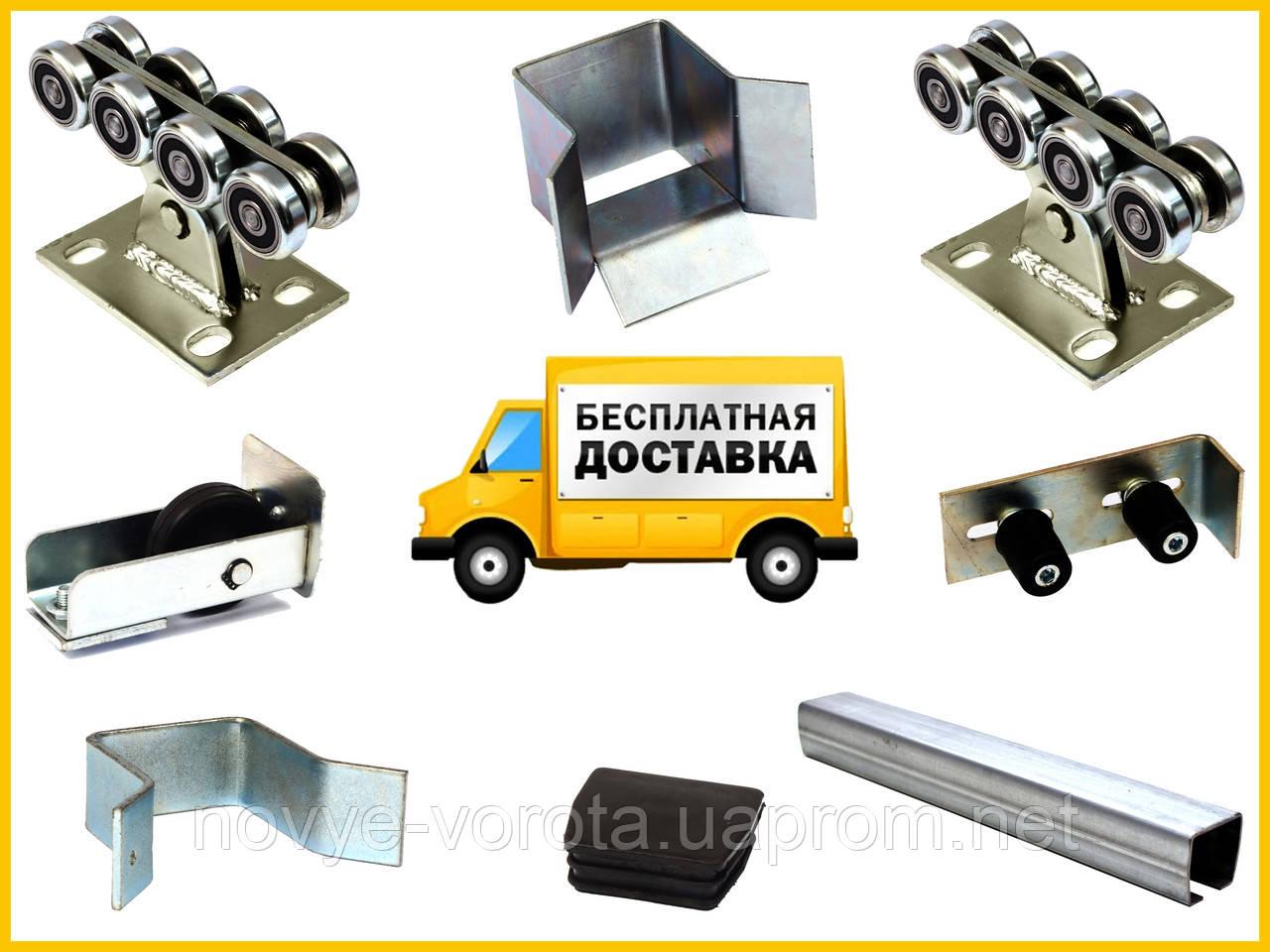 Фурнитура для откатных ворот Svit-Vorit весом до 500 кг (комплектующие, ролики) с 6 метровой направляющей
