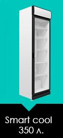 Холодильна шафа Smart Cool