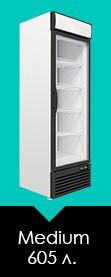 Холодильный шкаф Medium