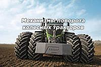 Механизмы поворота колесных тракторов