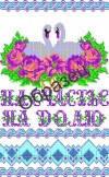 Схема для вышивки Рушник свадебный