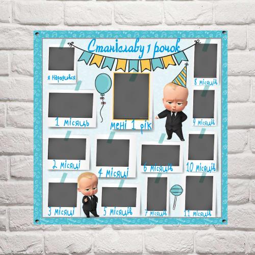 Баннер для кенди-бара Босс Молокосос 1х1м