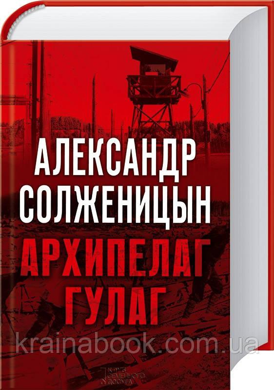 Архипелаг ГУЛАГ. Солженицын Александр