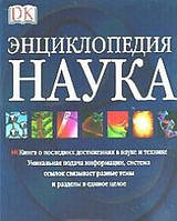 Энциклопедия Наука Сью Дэвидсон