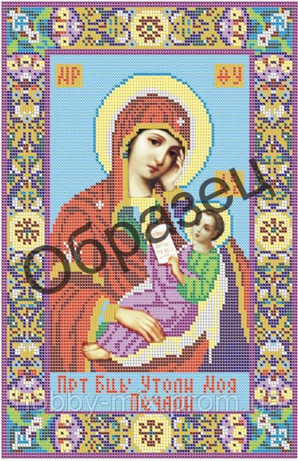 """Схема для вышивки бисером """"Пресвятая Богородица """"Утоли моя печали"""""""""""