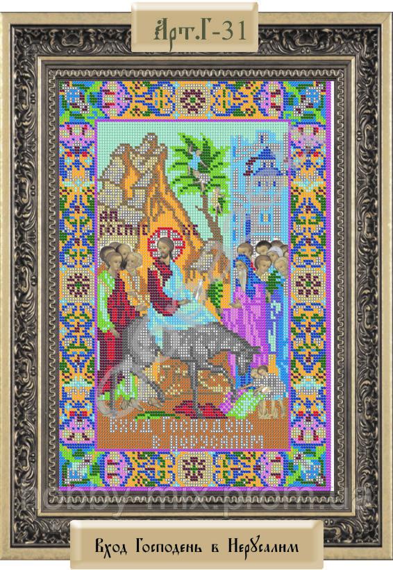 """Схема для вышивки бисером """"Вход Господень в Иерусалим"""""""