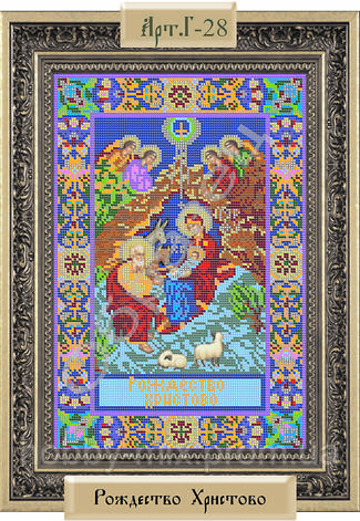 """Схема для вышивки бисером """"Рождество Христово"""", фото 2"""