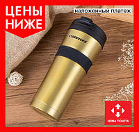 Термокружка Starbucks-3 (6 цветов) Золотая