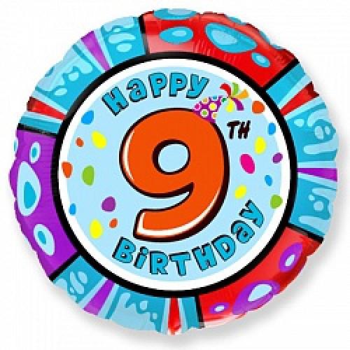 """Надувной шар Круг 18"""" (46 см) Цифра 9, С Днём Рождения"""