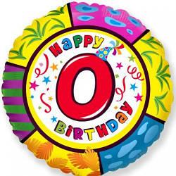 """Надувной шар Круг 18"""" (46 см) Цифра 0, С Днём Рождения"""
