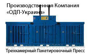 Пакетировочный Трехкамерный  Пресс для картона, гидравлический