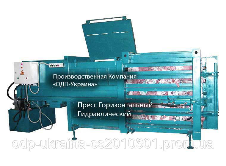Гидравлический Горизонтальный Пресс-упаковщик для картона и пластиковой бутлки и других отходов