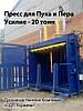 Гидравлический пресс для Пух-Пера 20 тонн