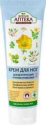 Крем для ног Зеленая аптека Дезодорирующий противогрибковый 75 мл