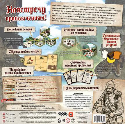 Настольная игра Робинзон Крузо: Приключения на Таинственном Острове, фото 2