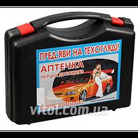 Аптечка АМА 1 Пред'яви на техогляді c охлаждающим контейнером и буторфанолом в чемодане