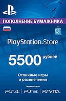 PSN 5500 рублей PlayStation Network (RUS)