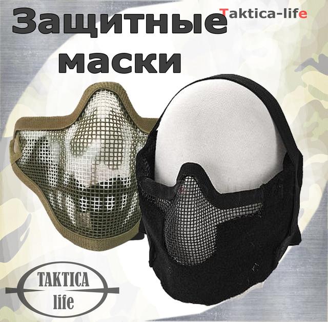 Защитные маски, для страйкбола пейнтбола