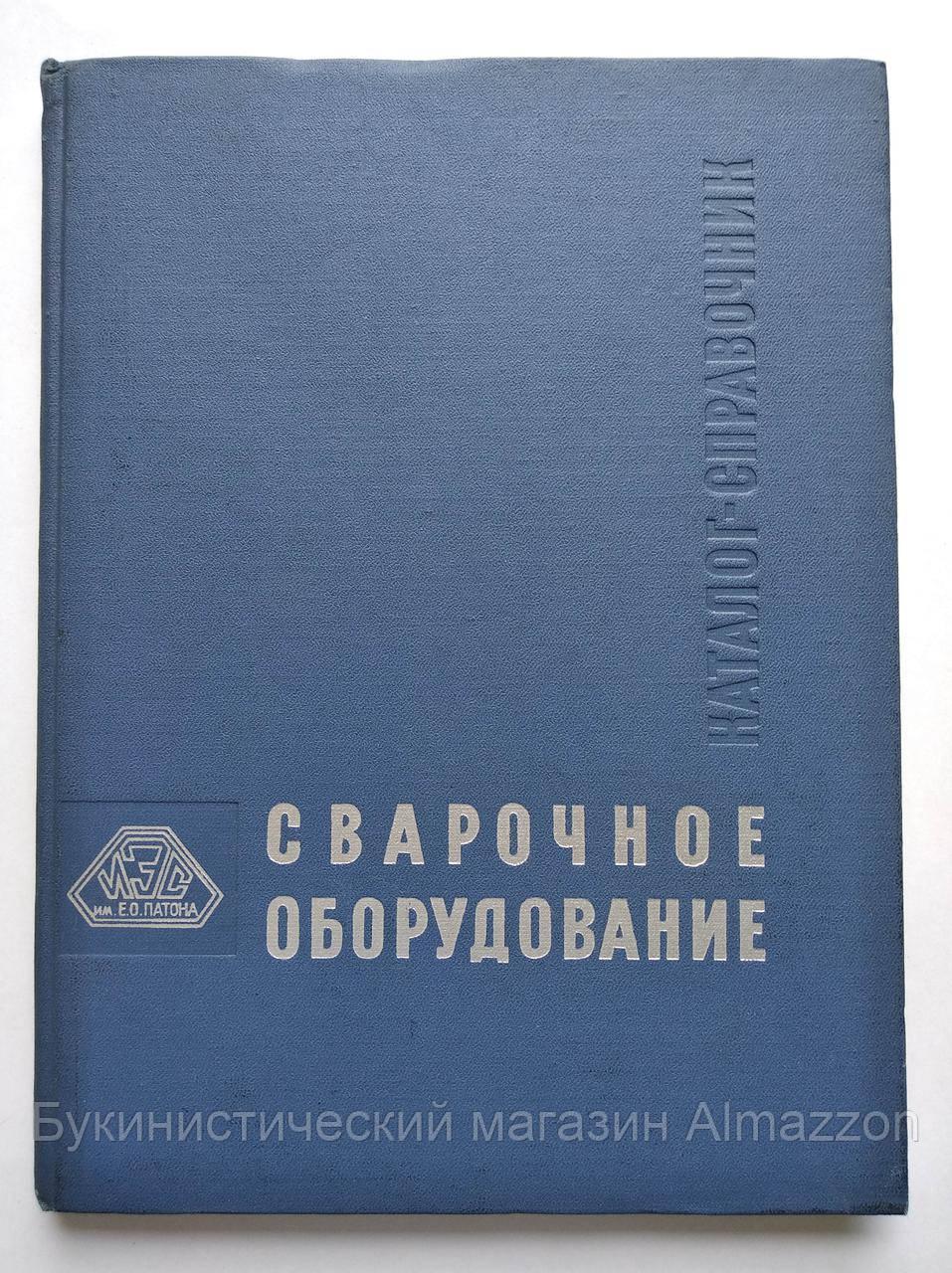 Сварочное оборудование. Каталог-справочник. 3-я часть