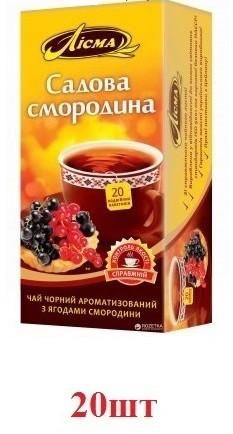 Чай Лисма чёрный ''Садовая смородина'' 20шт
