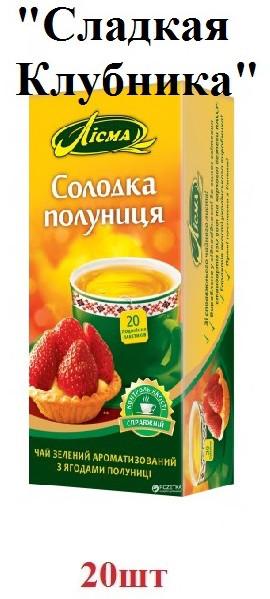 Чай Лисма зелёный ''Сладкая клубника'' 20шт
