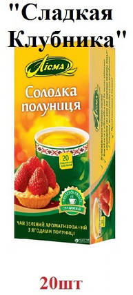 Чай Лисма зелёный ''Сладкая клубника'' 20шт, фото 2