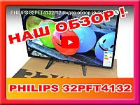 Телевизор Philips 32PFT4132/12 FHD/Т2/С/200Гц