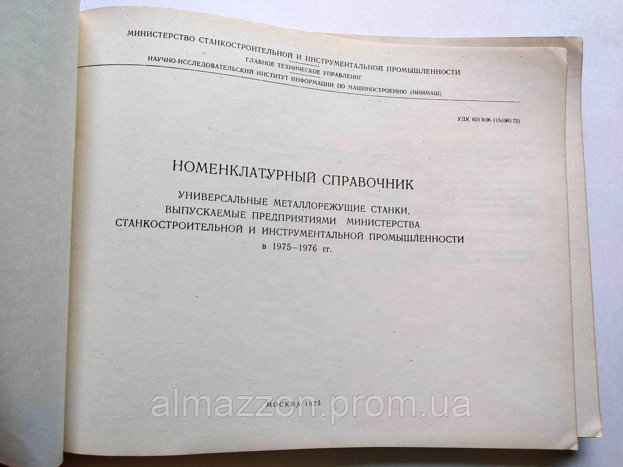 Номенклатурный справочник Универсальные металлорежущие станки, выпускаемые в 1975-1976 годах