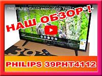 Телевизор Philips 39PHT4112/12 HDR/Т2/С/200Гц