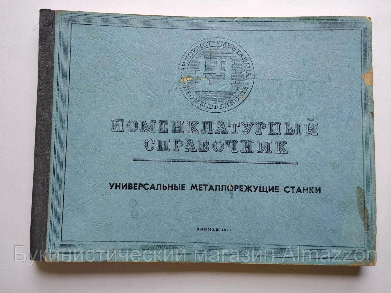 Номенклатурный справочник Универсальные металлорежущие станки, выпускаемые в 1971-1972 годах