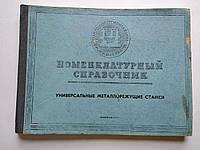 Номенклатурный справочник Универсальные металлорежущие станки, выпускаемые в 1971-1972 годах, фото 1