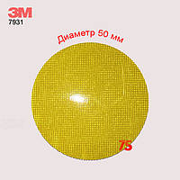 Катафот (отражатель) с оптической системой из микропризм на самоклейке круглый, желтый - 3M 7931