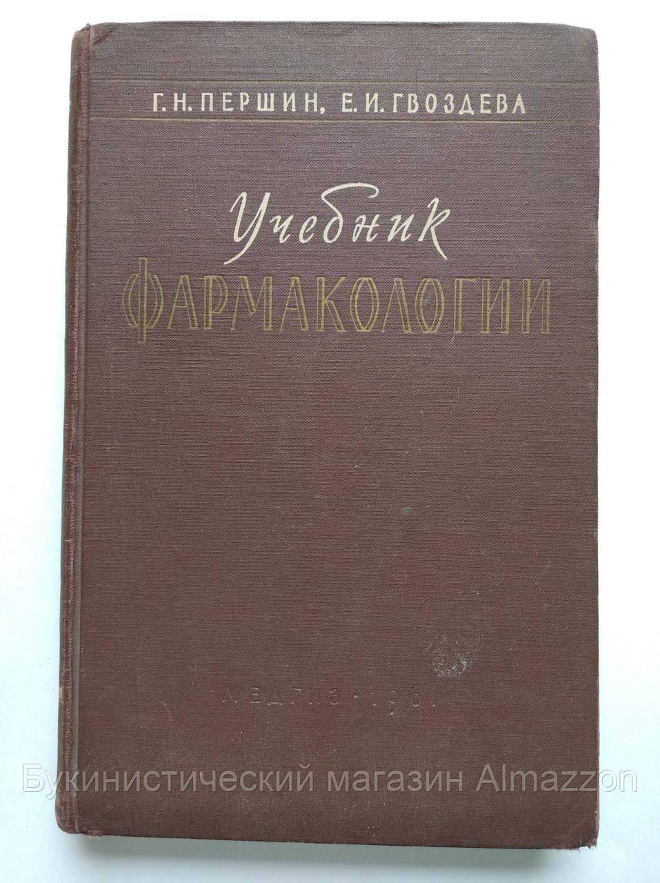 Г.Першин Учебник фармакологии