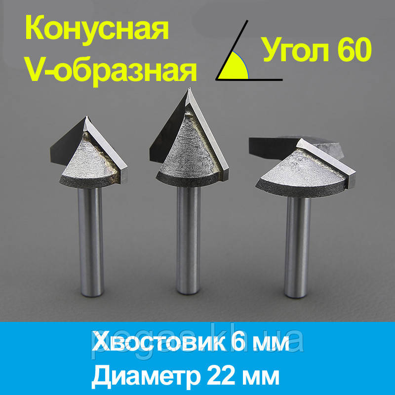 Фреза конусная, v-образная 60 градусов d 22