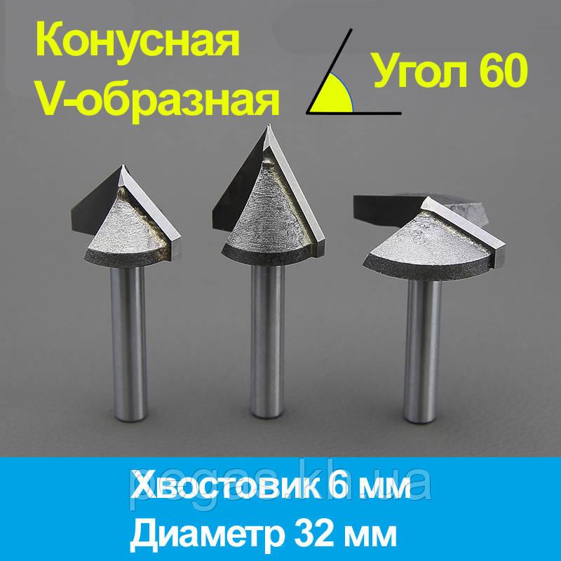 Фреза конусная, v-образная 60 градусов d 32