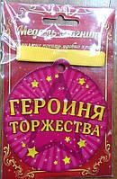 """14BS0408-23 Медаль-Магнит Яркий Праздник  """"Героиня торжества"""""""
