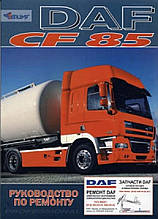 DAF CF85   Модели с 2003 года   Руководство по ремонту