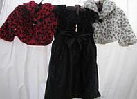 Комплект утепленное платье с меховой накидкой   (в ростовке 1шт)