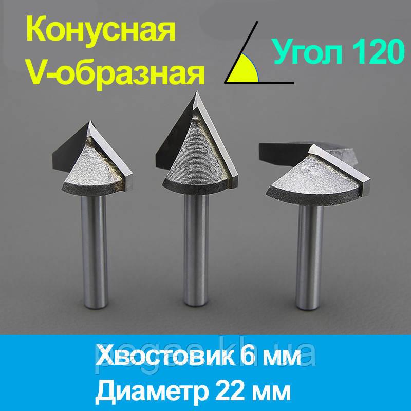 Фреза конусная, v-образная 120 градусов d 22