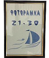 Рамка 21х30 пластиковая, цвет черный