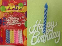Свечи для торта высота 8,5 см., 12 шт.+ 1 надпись в упаковке