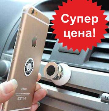 Магнитный держатель для телефона, холдер, крепление, в авто