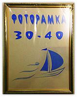 "Фоторамка ""Узор"" для фото 30х40 см, золотая"