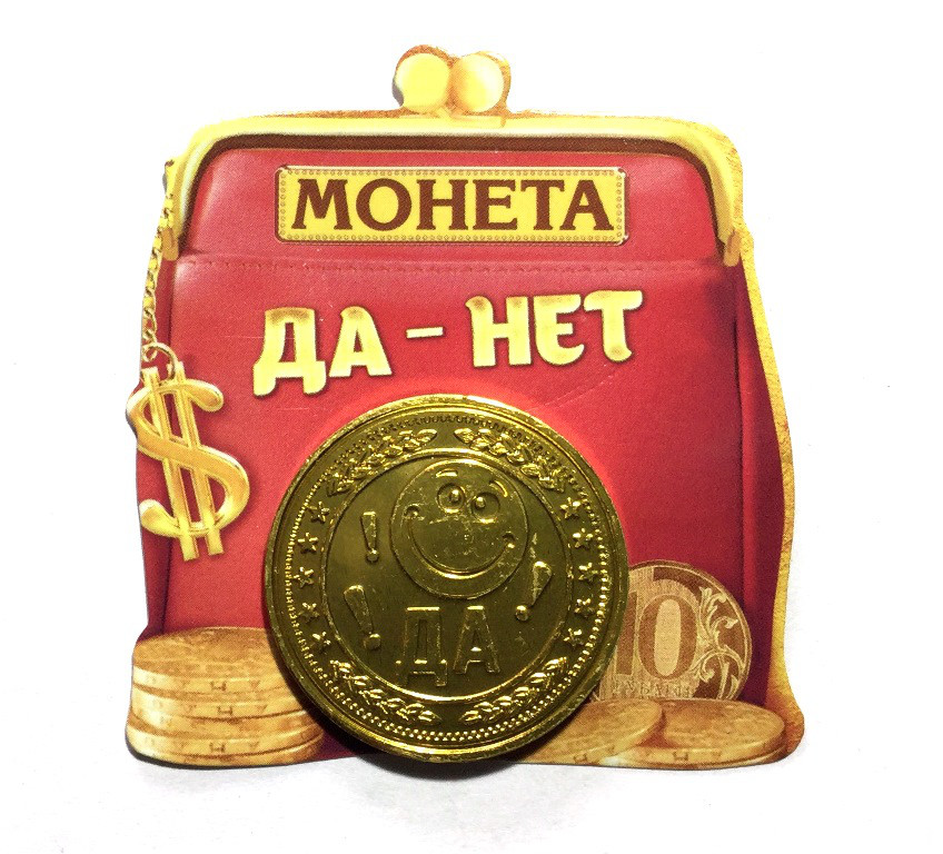 """Подарочная монета """"Да – Нет"""""""
