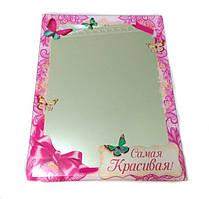 """Зеркало настольное """"Самая красивая"""""""