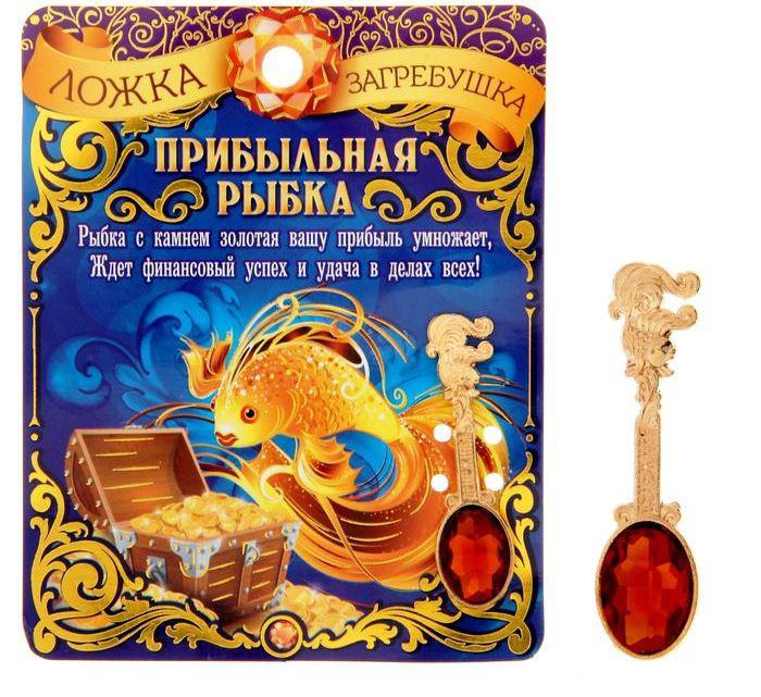 """Ложка – загребушка """"Денежная рыбка"""" (янтарь)"""
