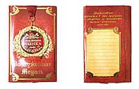 """Медаль в подарочной открытке  """"С рождением ребенка"""" 7 см"""
