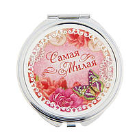 "Зеркало складное карманное ""Самая Милая"" 6 см"